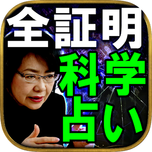 Download 全証明【科学占い】中嶋真澄・論証科学読占 For PC Windows and Mac