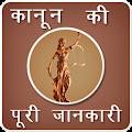 App Kanoon Ki Puri Jankari (Hindi) APK for Windows Phone