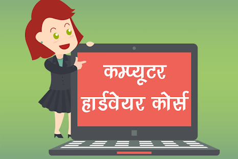 mobile repairing course books pdf in hindi