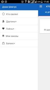 App Лайки Подписчики из VK APK for Windows Phone
