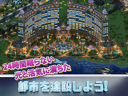 メガポリス (Megapolis) Screenshot