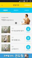 Screenshot of 음치탈출