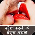 App किश करने के बेस्ट तरीके apk for kindle fire