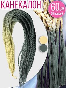 Канекалоновые пряди, 30 прядей, бежевый-серый