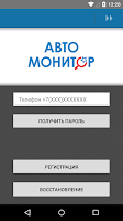Screenshot of Автомонитор
