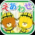 Download えあわせ - がんばれ!ルルロロ APK for Laptop