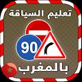 App تعليم السياقة بالمغرب 2017 APK for Kindle