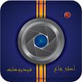 App استرجاع فيديوهات المحذوفة 1.5 APK for iPhone