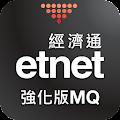 etnet MQ Pro (Mobile) APK for Kindle Fire