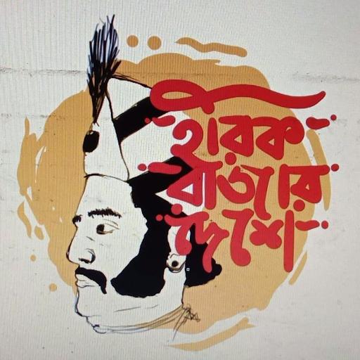 Hirak Rajar Deshe, Jodhpur Park, Jodhpur Park logo