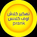 Download تهكير كلاش اوف كلانس prank APK for Android Kitkat