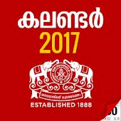 Download Manorama Calendar 2017 APK to PC