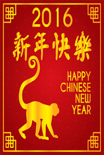 Chinese New Year Frames Maker - screenshot