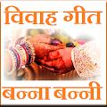 App Vivaah Geet : Banna Banni APK for Kindle