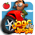 Game لعبة ملك التوصيل - عوض أبو شفة APK for Kindle