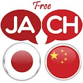 Download Japanese Chinese Translator APK