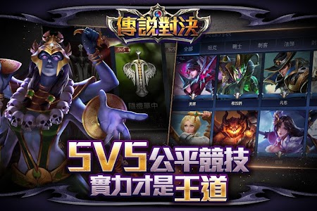 Garena 傳說對決 - 5v5 公平團戰 MOBA 手遊 APK