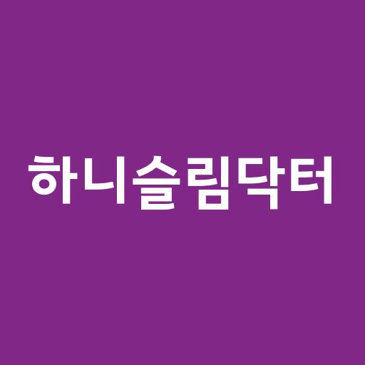 하니슬림닥터 (app)