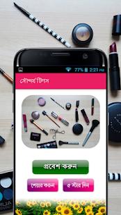 সৌন্দর্য টিপস - Beauty Tips Bangla for pc