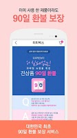 Screenshot of 미미박스 - 내 손안의 뷰티샵 (뷰티, 화장품, 쇼핑)