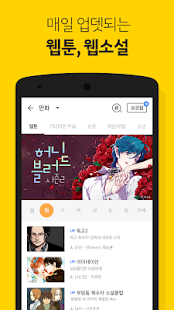 App 카카오페이지 KakaoPage APK for Kindle