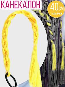 Канекалоновая косичка, 40см, золотой
