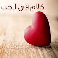 Free كلام في الحب(2016) APK for Windows 8