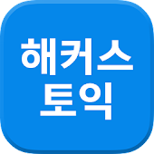 해커스토익 - TOEIC 토익무료인강 토익단어 시험일정