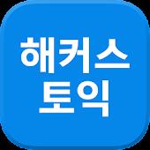 Download 해커스토익 - TOEIC 토익무료인강 토익단어 시험일정 APK for Android Kitkat