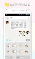 Screenshot of 课程格子-小课表,大格局