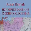Android aplikacija Psihičke osobine J. Slovena