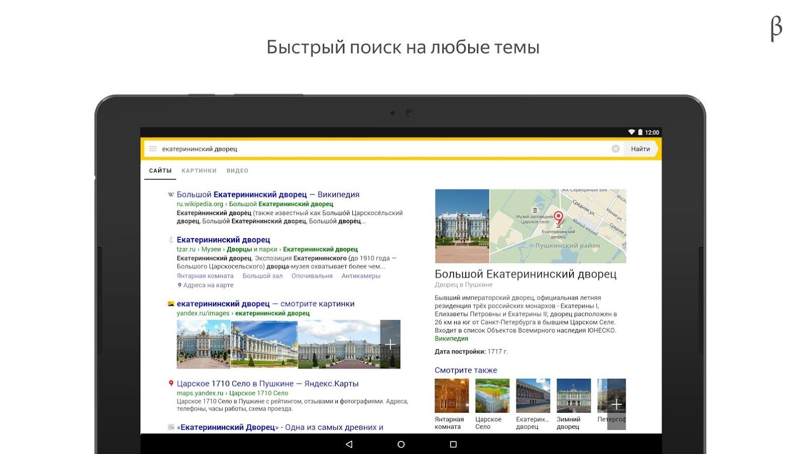 Яндекс Бета android apps download