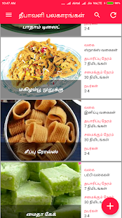 App Homemade Easy Diwali Snacks Sweets Recipes Tamil apk for kindle fire