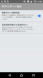 App Wi-Fiスポット設定 APK for Windows Phone