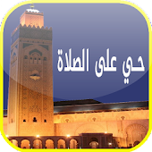 Download صلاتك - اوقات الصلاة - Salatuk APK for Android Kitkat