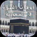 APK App أوقات الصلاة والأذان بالسعودية for BB, BlackBerry