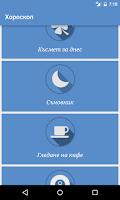 Screenshot of Хороскоп Плюс