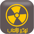 App تهكير الألعاب joke APK for Windows Phone