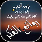 Download Full روائع الفكر العربي 1.0 APK