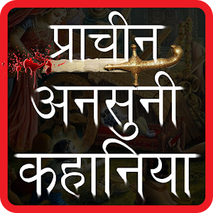 MySterious Stories in Hindi