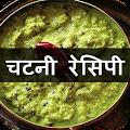 Chutney Recipes in Hindi APK for Bluestacks