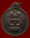 เหรียญเจ้าแม่กวนอิม (พระโพธิสัตว์ร่มขาว) วัดโพธิ์แมนคุณาราม พ.ศ. 2517