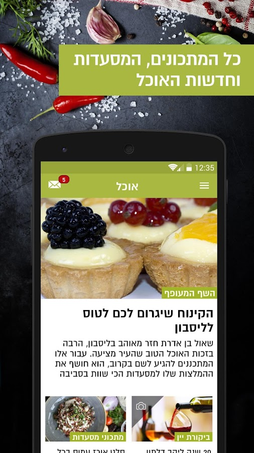 וואלה!NEWS Screenshot 6