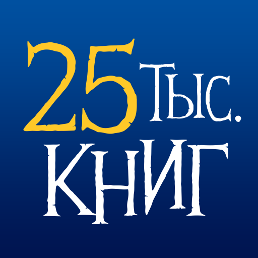 Домашняя Библиотека (app)