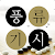 풍류바둑시 風流棋詩 Classic GO Poems file APK Free for PC, smart TV Download