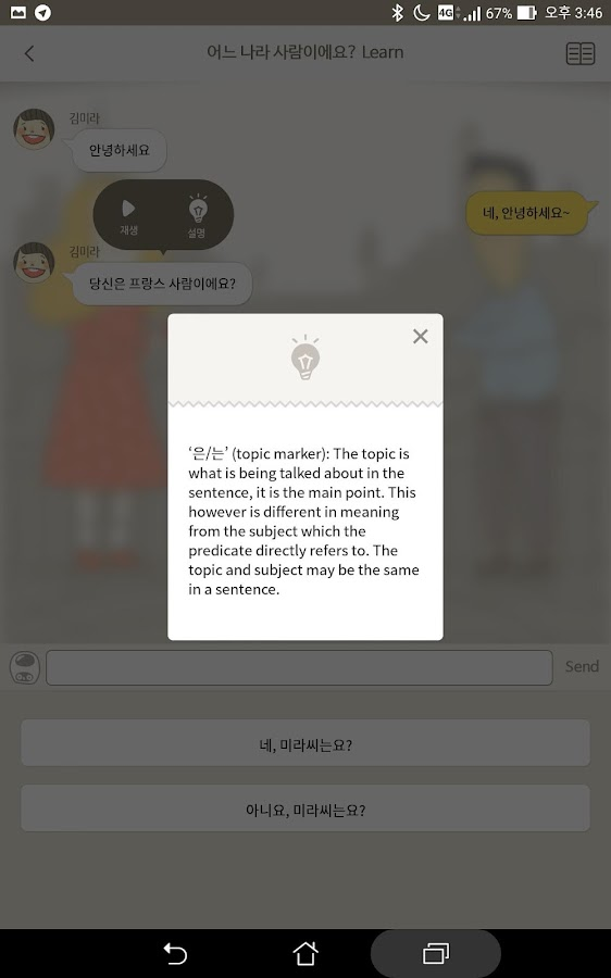 Chat to Learn Korean - Eggbun Screenshot 11