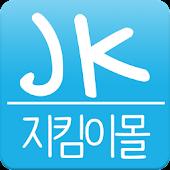 Download 지킴이몰 APK on PC