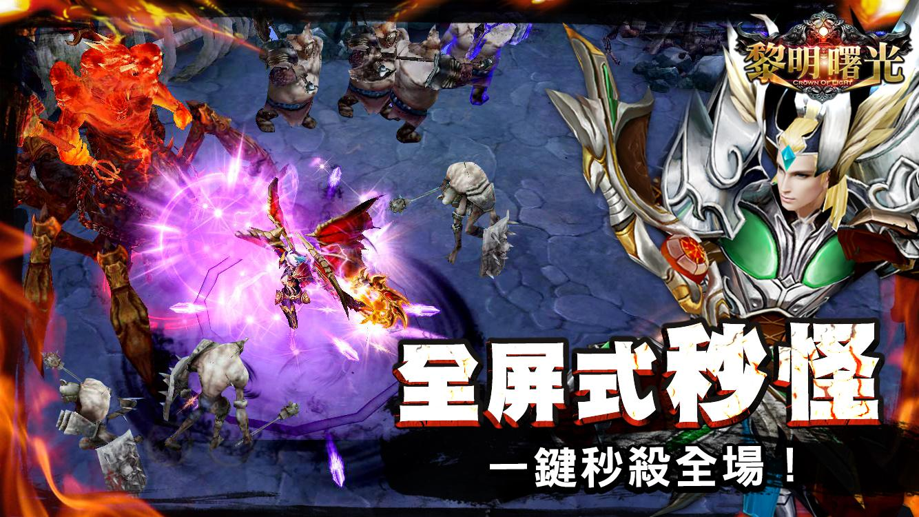 黎明曙光 Screenshot 1