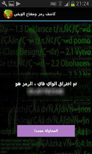 App كاشف رمز و مفتاح الويفي PRANK APK for Windows Phone