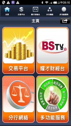 Bright Smart Securities (MH) screenshot 1